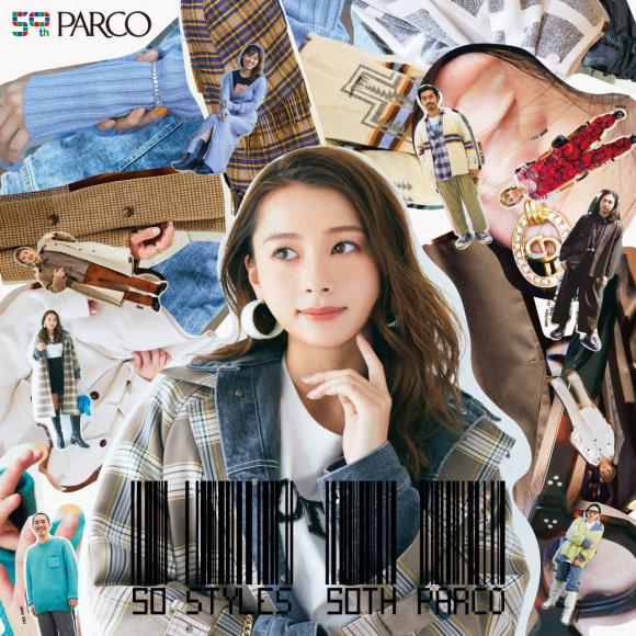 「50 STYLES 50th PARCO」50ブランドのリーダーによる秋コーディネートご紹介!