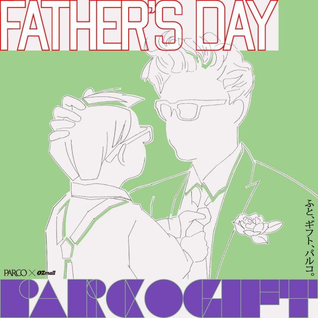 【ひばりが丘PARCO】父の日スペシャルギフト