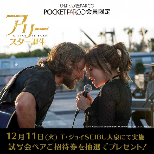 POCKET PARCO会員限定!映画「アリー/スター誕生」試写会ペアご招待券をプレゼント!