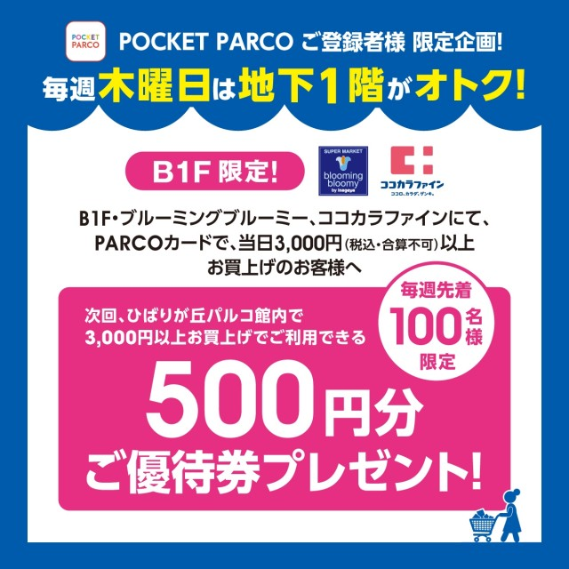 【POCKET PARCO会員限定】毎週先着100名様限定・500円分優待券プレゼント!