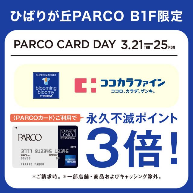 【B1F限定】〈PARCOカード〉ご利用で永久不滅ポイント3倍!