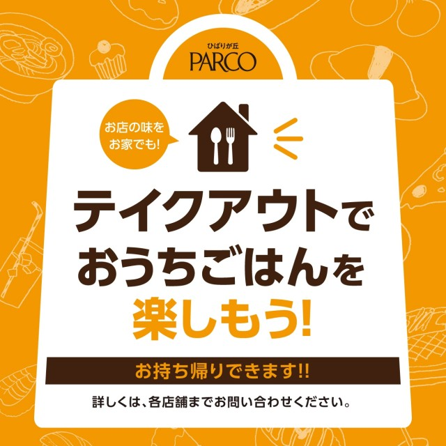 RESTAURANT&CAFE「TAKE OUT」できます!
