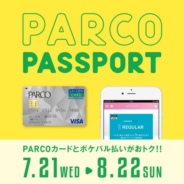 パルコパスポート2021