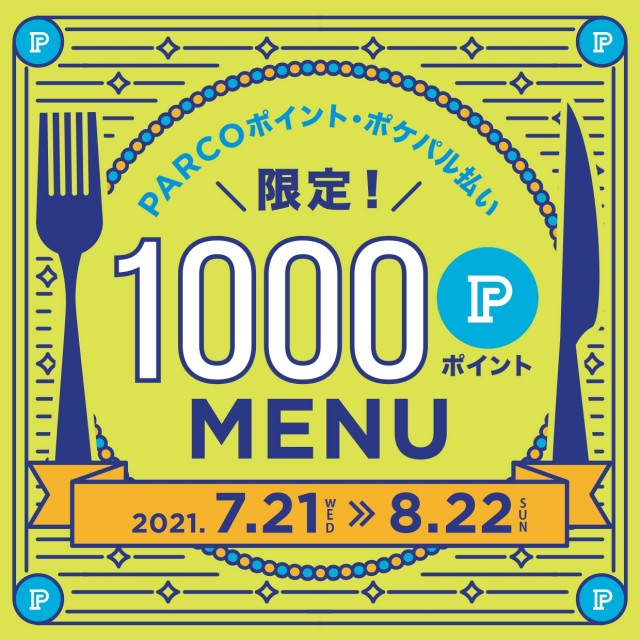 PARCOポイント・ポケパル払い限定1000ポイントMENU