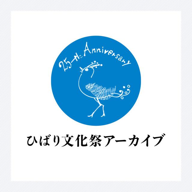 ひばり文化祭アーカイブページ