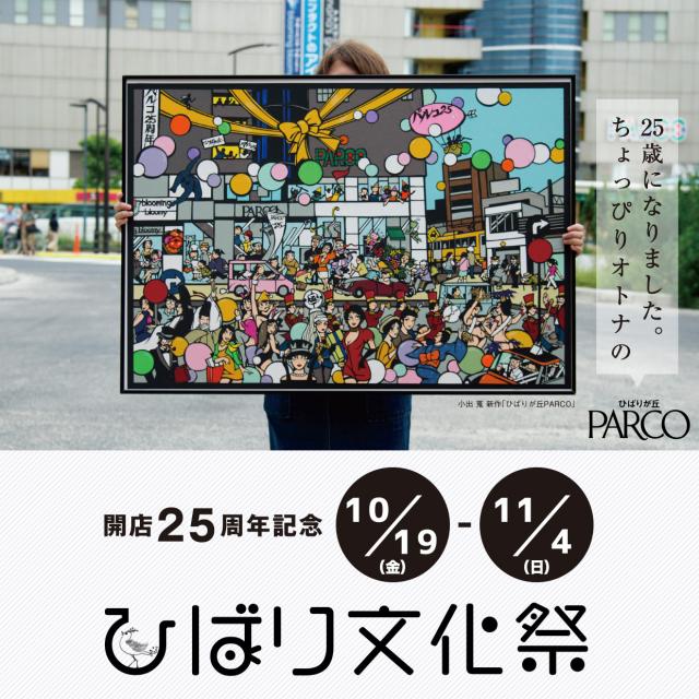 開店25周年記念ひばり文化祭