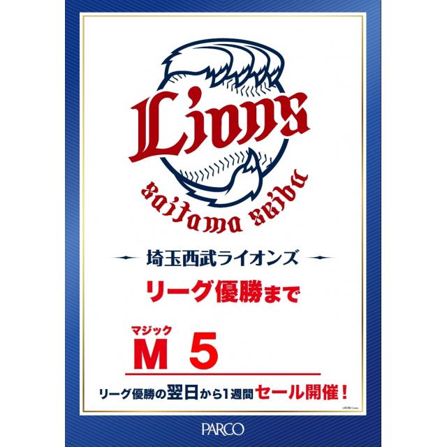 埼玉西武ライオンズ リーグ優勝の翌日からセール開催!