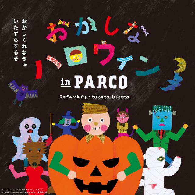 【ひばりが丘PARCO】ハロウィン2020
