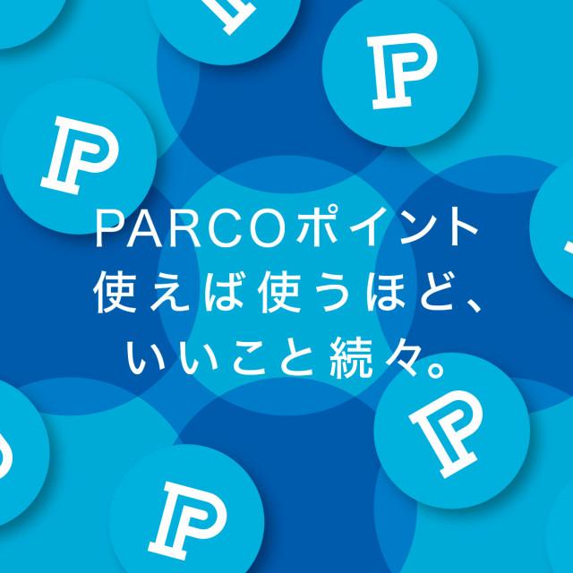 PARCOポイントスタート!