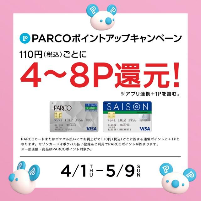 PARCOポイントアップキャンペーン 110円(税込)ごとに4~8P還元!