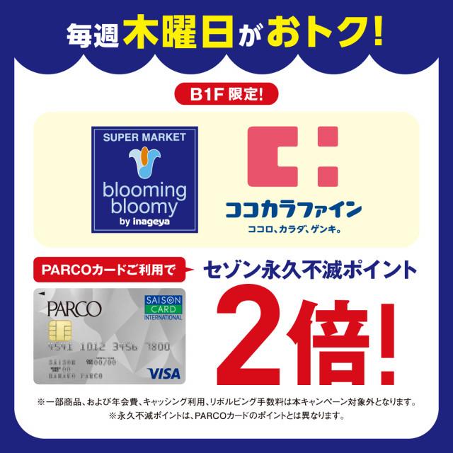 【B1F限定】毎週木曜日がオトクPARCOカード ご利用で永久不滅ポイント2倍!