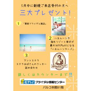【5月】3大プレゼントのお知らせ♡