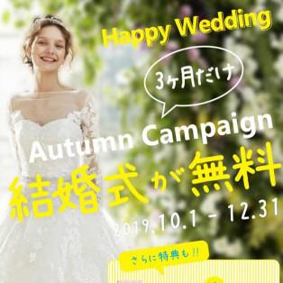 結婚式が無料!!