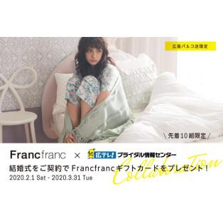 Francfranc×広テレ!ブライダル情報センターコラボキャンペーン延長♡