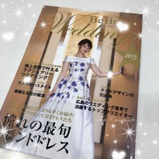 広島のブライダル雑誌*最新号発売❤︎