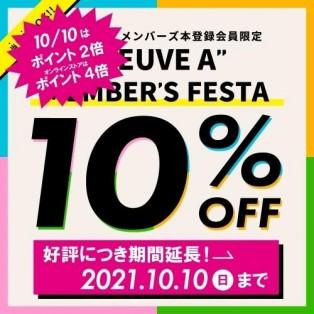 【メンバーズフェスタ10%OFF】好評により延長開催!