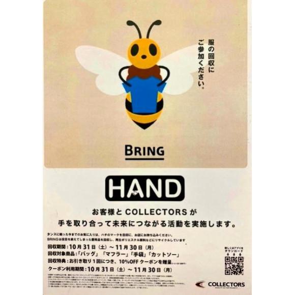 [HAND] 未来につながるリサイクル★