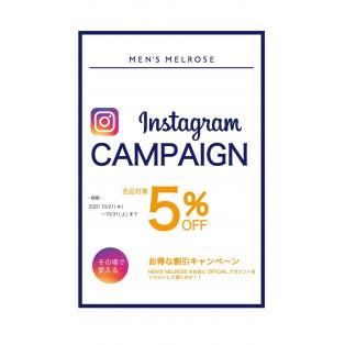 緊急企画!Instagramフォローで全商品5%オフ!