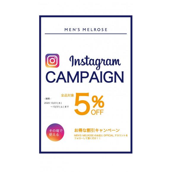 本日まで!Instagramフォローで全商品5%オフ!