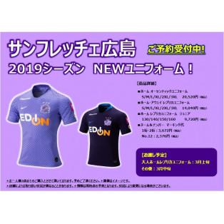 2019サンフレッチェ広島ユニフォーム予約受付開始!