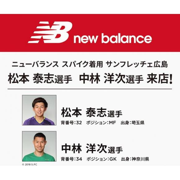 【再告知】 選手来店イベント!!
