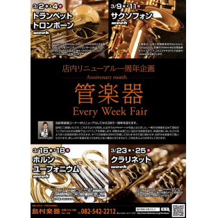 【管楽器】店内リニューアル1周年感謝企画、管楽器Every Week Fair 開催決定!