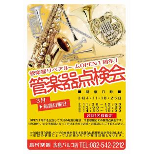 【管楽器】リペアルームOPEN1周年!感謝を込めて点検会を開催いたします!