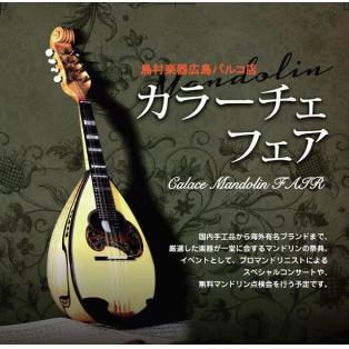 【広島カラーチェマンドリンフェア】マンドリンの名門ブランド『Calace(カラーチェ)』が一堂に会するマンドリンの祭典