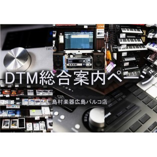 DTMを始めるなら広島パルコ店へ!DTM製品ラインナップのご紹介