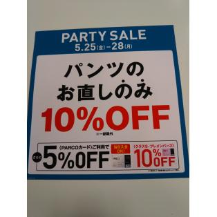 2018 『PARTY SALE』