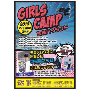 冬イベント〜GIRLS CAMP〜