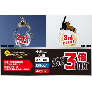 【ムラサキスポーツ広島PARCO店】12月27日(金)28日(土)29日(日)ムラポ3倍‼︎