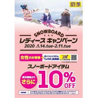 スノーボードレディースキャンペーン
