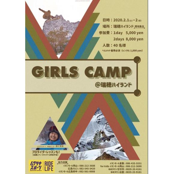 スノーボードガールズキャンプ開催