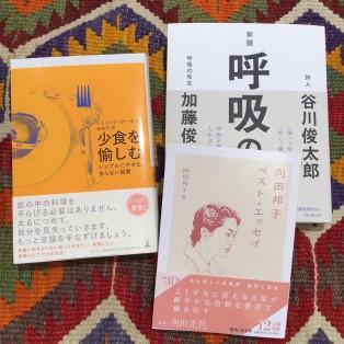 10月の特集『腹八分目』売れ筋紹介|MUJI BOOKS