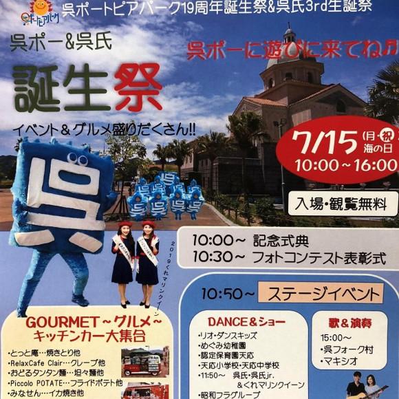 呉ポー&呉氏誕生祭7/15(月)|イベントのお知らせ