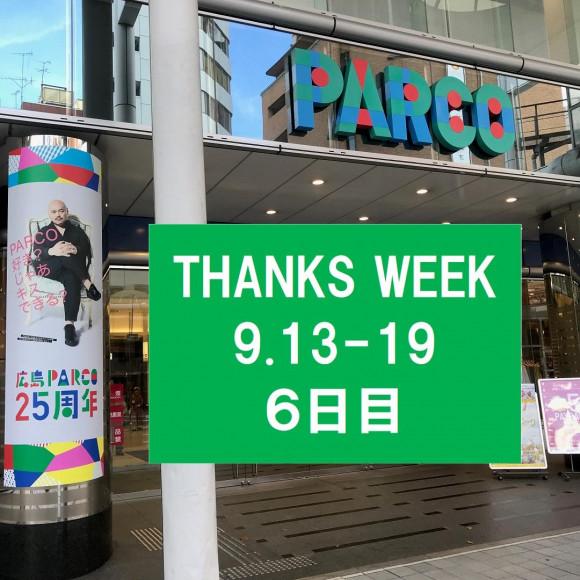 パルコTHANKS WEEK開催中!6日目|スタッフのおすすめ