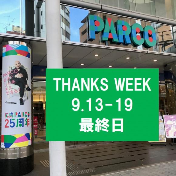 パルコTHANKS WEEK!本日最終日|スタッフのおすすめ