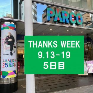 パルコTHANKS WEEK開催中!5日目|スタッフのおすすめ