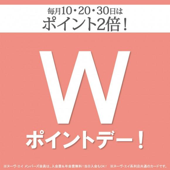 明日はWポイントデー&エクセル限定リップ☆