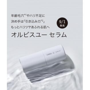 9月1日発売 美容液先行サンプル配布開始♪