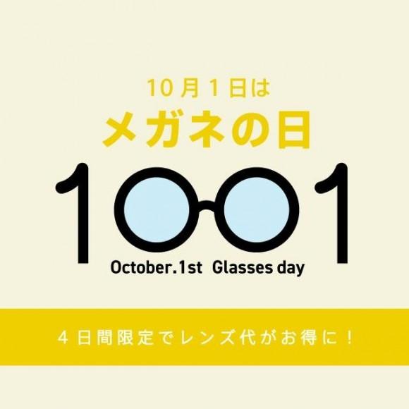 メガネの日!