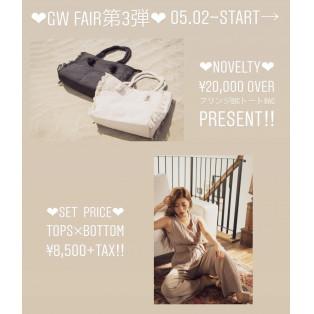 GW FAIR 第3弾❤︎05.02~start→