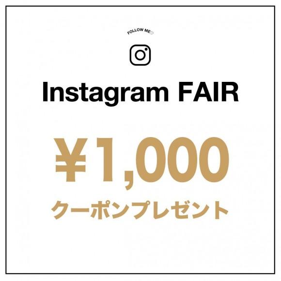 お得なInstagram fair★