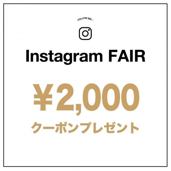 インスタフォローで¥2,000OFFになるイベントが最終日!!!