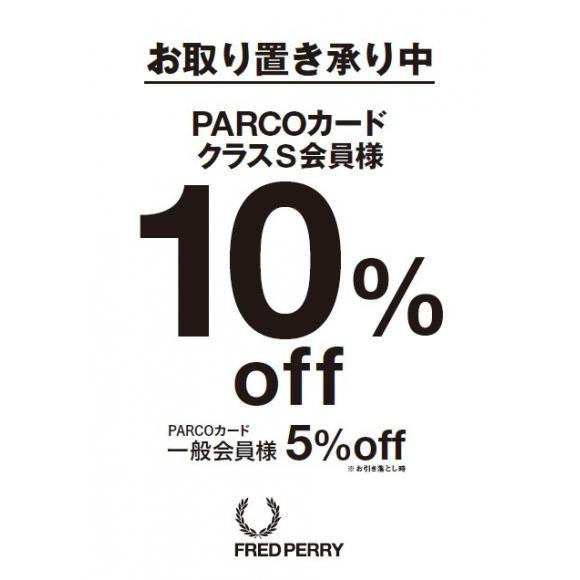 ☆★PARTY SALE開催★☆