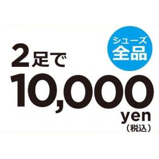 2足で10000円!
