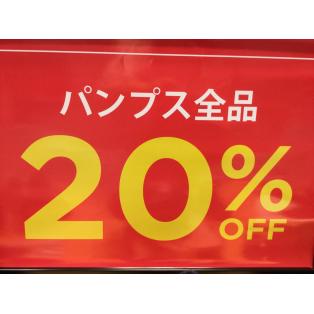 パンプス全品20%OFF♪♪