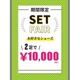 ★どれでも2足で10000円★