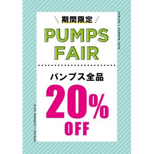 【期間限定】パンプス全品20%オフ!